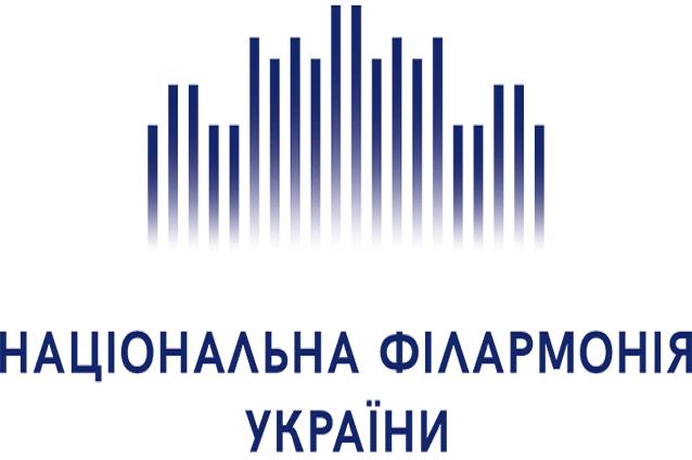 Национальная филармония Украины.